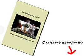 Книга: Как заваривать чай?