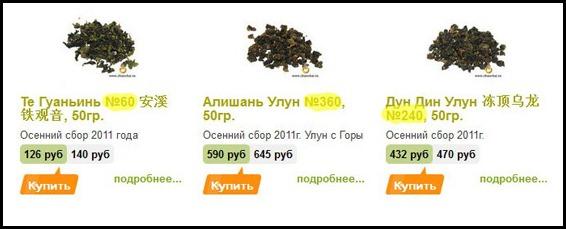 Номер-чая